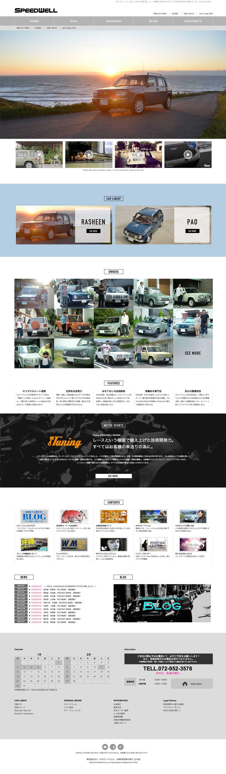 中古車サイトホームページ制作