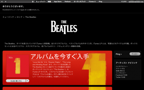 beatles itunes cardトップ画面