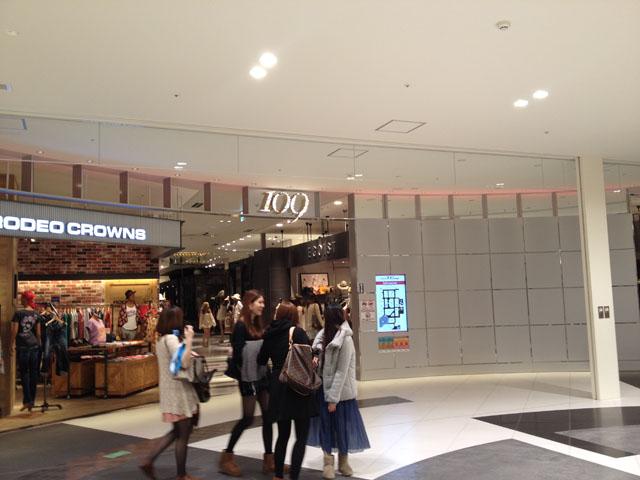 渋谷 109 あべの