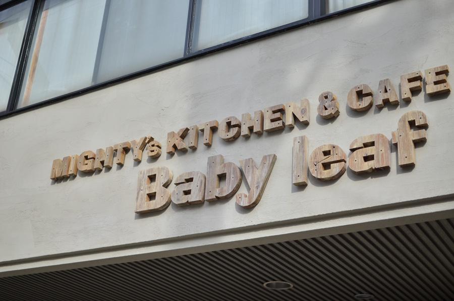羽曳野市ベビーリーフ(Baby leaf)