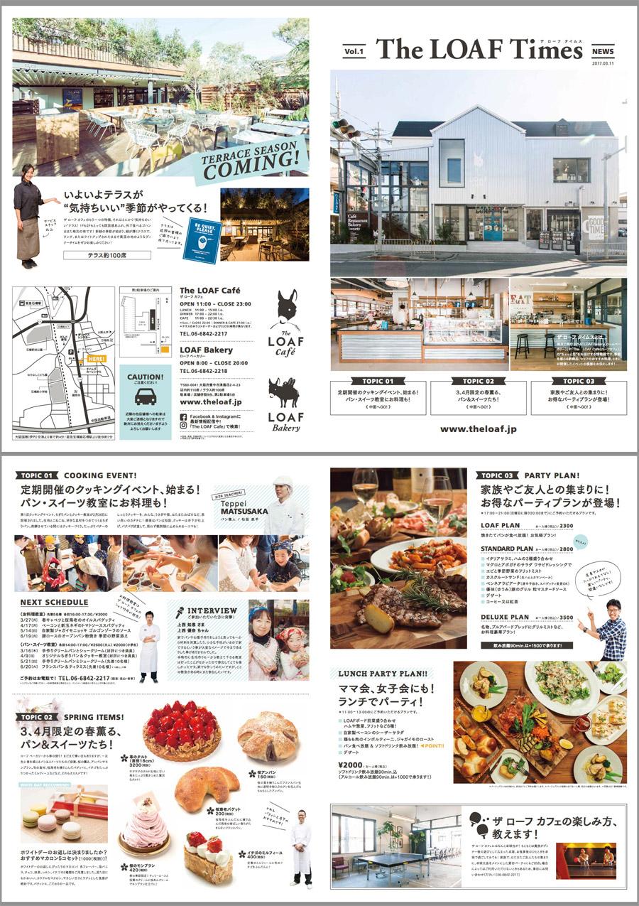 ローフカフェ豊中箕面広告デザイン 飲食店チラシ