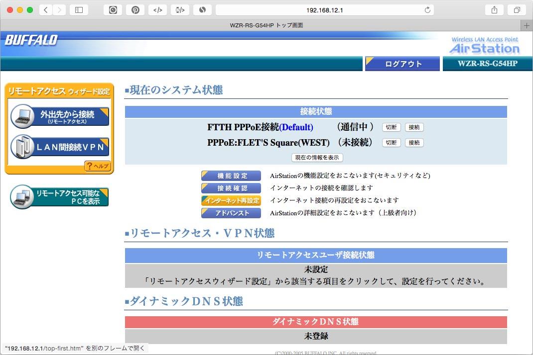 プロバイダー変更引っ越し設定方法_トップ画面