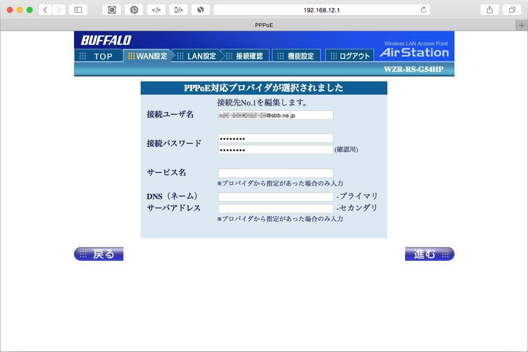 プロバイダー変更引っ越し設定方法_IDとパスワード入力