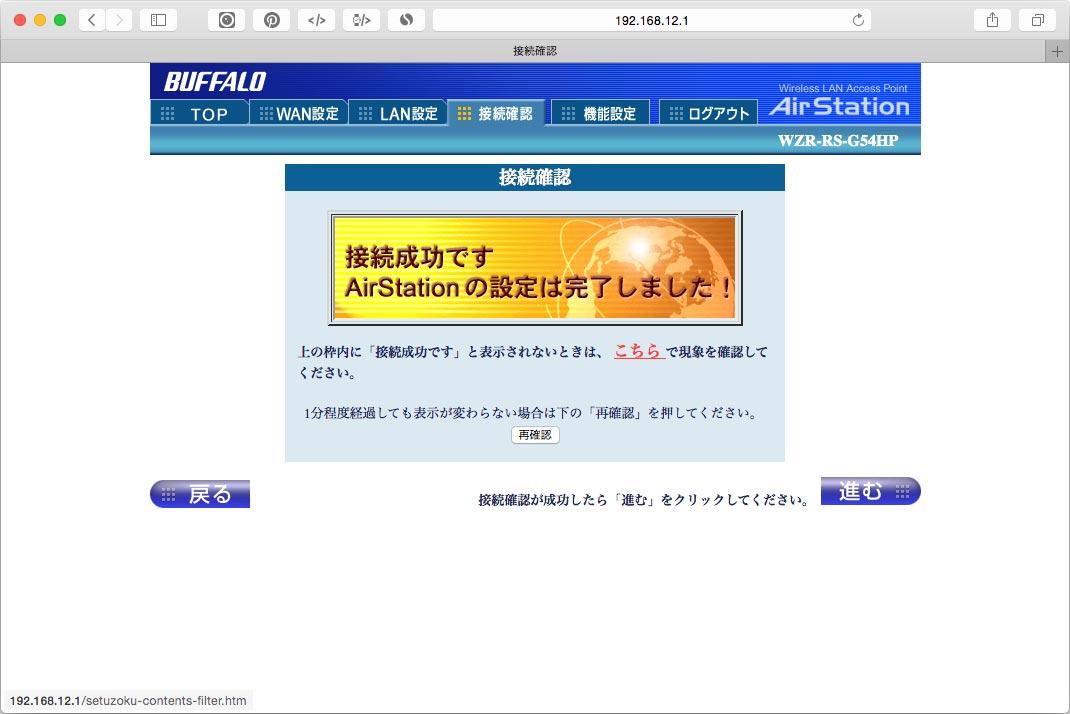プロバイダー変更引っ越し設定方法_完了!!